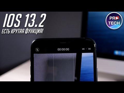 Полный обзор IOS 13.2 ФИНАЛ для IPhone и IPad: Что нового?