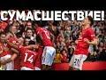 Манчестер Юнайтед 4:0 Челси! | ЭТО СУМАСШЕСТВИЕ! | Что строит Сульшер?!