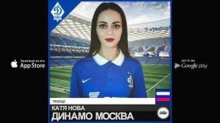 Катя Нова - Динамо Москва