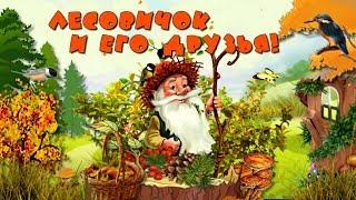 Мультфильмы про животных Лесовичок и его друзья
