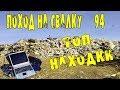 Поход на Свалку # 94-Куча Электроники на Свалке