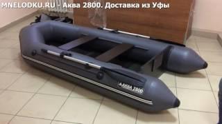 Моторная лодка Аква 2800. Уфа. Завод Мастер лодок. Цвет графит