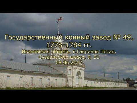 Государственный конный завод № 49, 1778-1784 гг. Ивановская обл., г.Гаврилов Посад