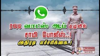 ரவுடி வாட்ஸ் ஆப் குழுவில் சாமி போலீஸ்..! அதிரடி எச்சரிக்கை|#SaamyPolice
