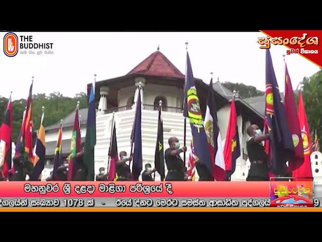 Susandesha News | 2021-09-27 | 8.30 PM | සුසංදේශ පුවත් විකාශය