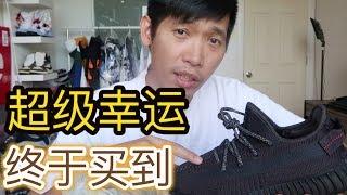 终于幸运的抽到Adidas Yeezy 350 V2 纯黑色
