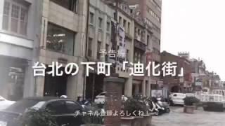 予告編【動画で街歩き】《台湾旅行》台北の下町「迪化街」