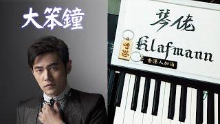 周杰倫 Jay Chou - 大笨鐘 Da Ben Zhong (完整版) [鋼琴 Piano - Klafmann]