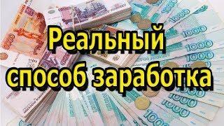 Рыбная ферма игра с выводом реальных денег  Как заработать в интернете
