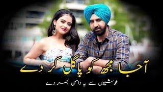 Aaja Mujhko Pagal Kar De Love Status | Pass Wo Aane Lagay Zara Zara Whatsapp Status Video|AsimStatus