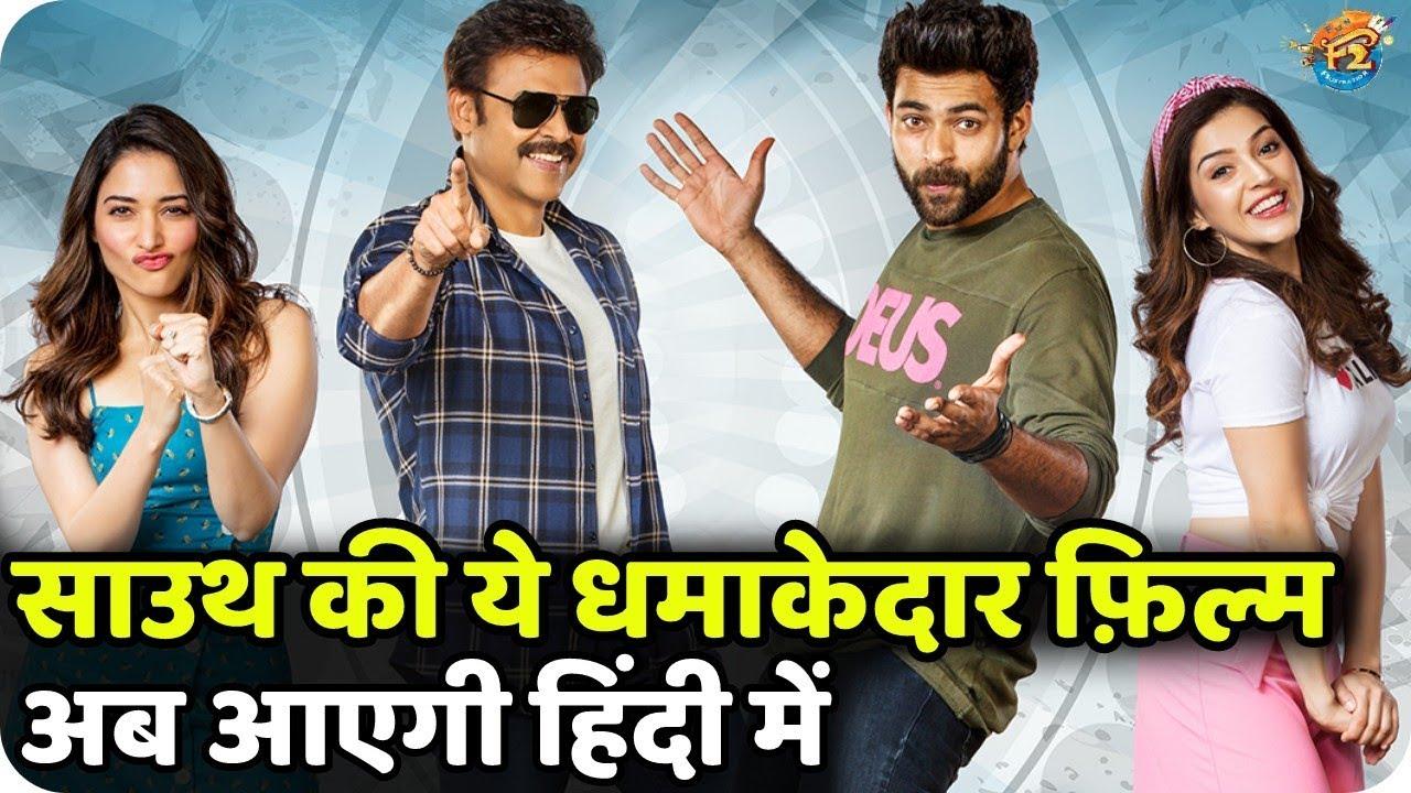 F2 Hindi Boney Kapoor Produced Tamannaah Venkatesh South blockbuster film  Remake
