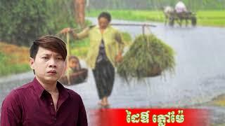 បទថ្មី កំសត់ណាំស់  ដៃឳ ភ្លៅម៉ែ ច្រៀងដេាយ  ហង្ស ឧត្តមម៉ានី New song Dai Ov Plov Mae   Khmer  Song