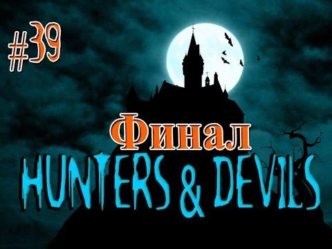 Охотники и Демоны [#39 Финал] Настольная ролевая игра на базе Roll20 по Savage Worlds
