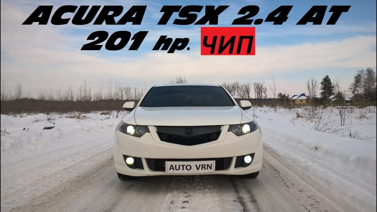 ACURA TSX 2.4 AT. ( HONDA ACCORD 8 ) - ТЕСТ ДРАЙВ.
