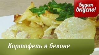Будет вкусно! 12/05/2014 Картофель в беконе. GuberniaTV