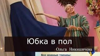 Как сшить юбку в пол Ольга Никишичева 091