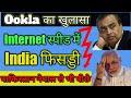Internet Speed 2020 | Fastest Internet in the World 2020 | Ookla Speed Test | 4G 5G Speed In India