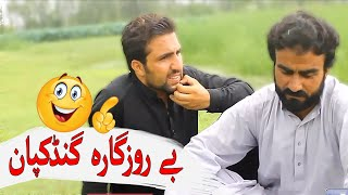 Be Rozgara Gandkapan    Pashto New Funny Videos Clips    Charsadda Vines