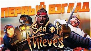 иГРА ПРО ПИРАТОВ ОНЛАЙН В ОТКРЫТОМ МИРЕ!! Sea of Thieves - Первый взгляд и Обзор