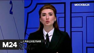 """""""Специальный репортаж"""": """"Вирусный план"""" - Москва 24"""