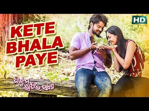 KETE BHALA PAYE (M) | NIJHUM RAATIRA SAATHI | TITLE SONG 2 | JYOTI , TAMANNA | SARTHAK MUSIC