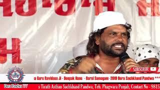 ਵੰਦਨਾ ਗੁਰੂ ਰਵਿਦਾਸ ਜੀ - Vandna Guru Ravidass Ji- Deepak Hans Live - Dera PAndwa TV