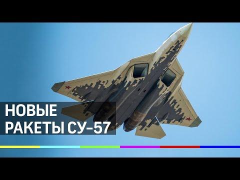Для Су-57 создали образец гиперзвуковой ракеты