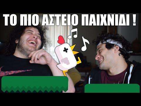 ΤΟ ΠΙΟ ΑΣΤΕΙΟ ΠΑΙΧΝΙΔΙ ! (Chicken Scream) ft. ARVA