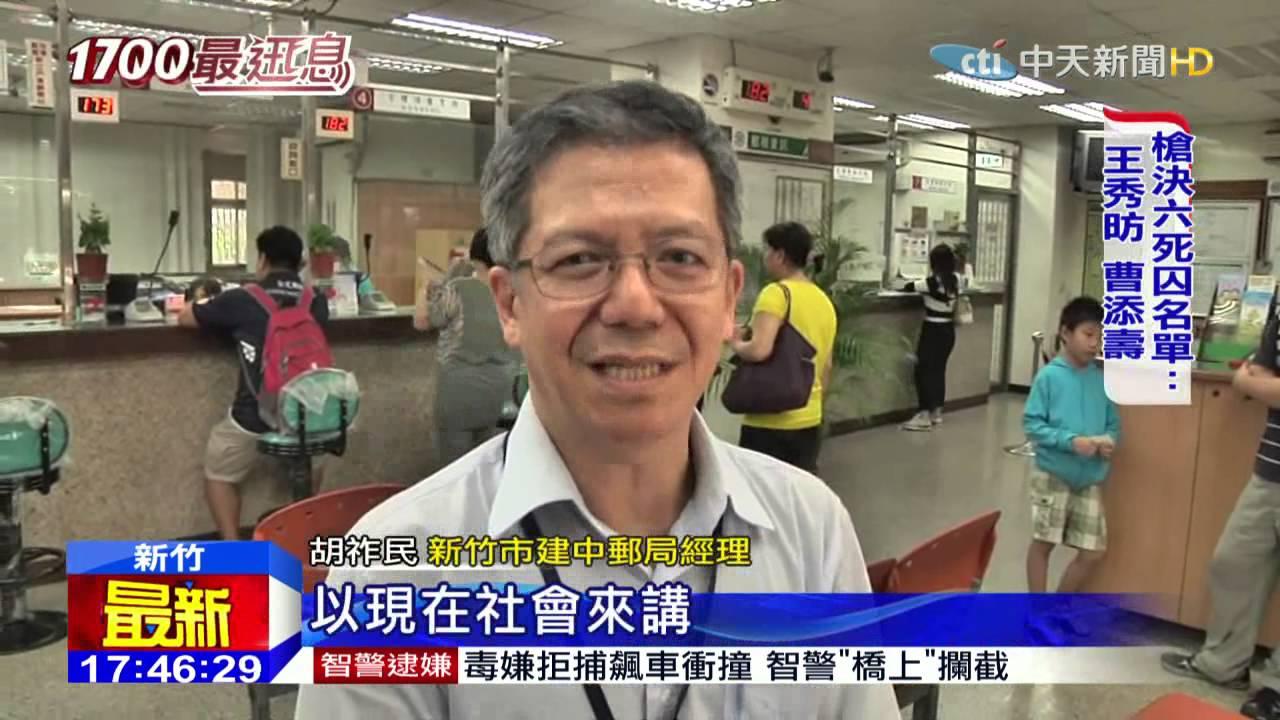 20150605中天新聞 詐騙集團老手法 退休老師差點被騙 - YouTube