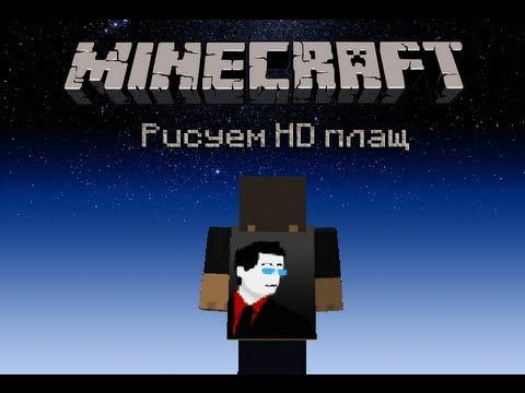 Рисуем HD плащ в Minecraft.
