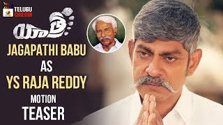 Jagapathi Babu As YS Raja Reddy Motion TEASER | Yatra Movie | Mammootty | Anasuya | #YatraTeaser