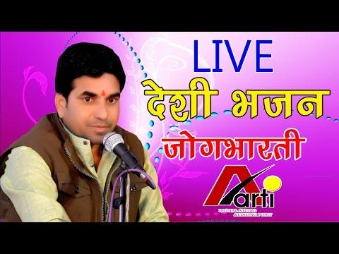 Jogbharti Desi Bhajan With Chutakale | Khimaj Mata Mandir Jalore 2015