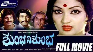 Shumbha Nishumbha – ಶುಂಭ ನಿಶುಂಭ | Kannada Full HD Movie | FEAT. M V Vasudeva Rao, Ramachandra