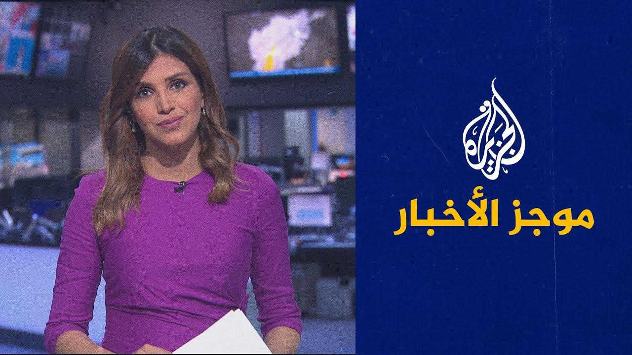 موجز الأخبار - التاسعة صباحا 06/03/2021  - نشر قبل 6 ساعة