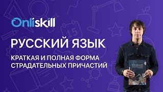 Русский язык 7 класс : Краткая и полная форма страдательных причастий