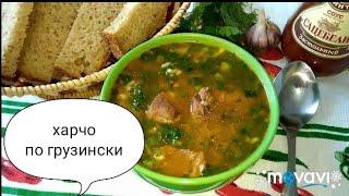 Пикантный суп Харчо грузинская кухня, пошаговый рецепт / Harcho #вкусняшки #суп #soup #yummy