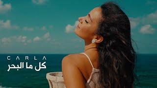 Kil Ma El Baher - Carla Chamoun كل ما البحر - كارلا شمعون - Lyrical Video