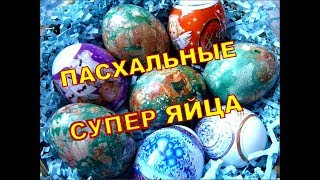 ЯЙЦА НА ПАСХУ - красим яйца на Пасху. ПАСХАЛЬНЫЕ Мраморные яйца.