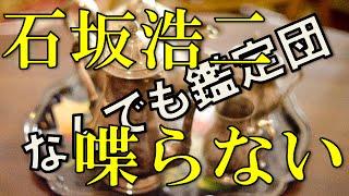 『なんでも鑑定団』司会の石坂浩二が喋らない?製作責任者の影 テレビ東...