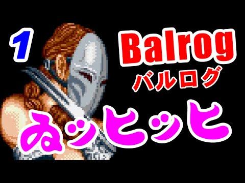 [1/4] バルログ(Balrog) ストリートファイターII ターボ スーパーファミコン