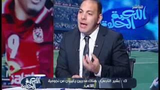 شاهد  رأى بشير التابعي فى 'الداهية' ستانلى ..فيديو
