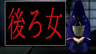 【怪談朗読】「後ろ女」 都市伝説・怖い話朗読シリーズ