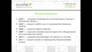 Производственная компания Аполло-7: нанесение логотипа на любые пакеты!(, 2014-05-16T10:40:53.000Z)