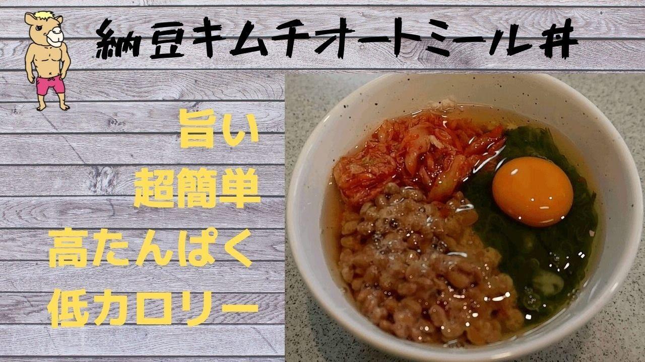 納豆 キムチ カロリー