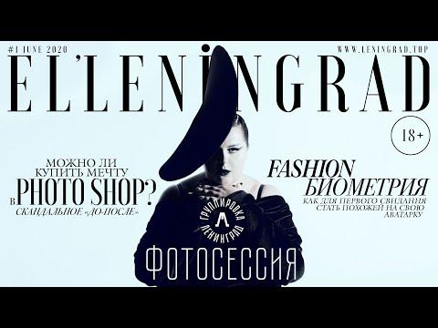 Ленинград — Фотосессия