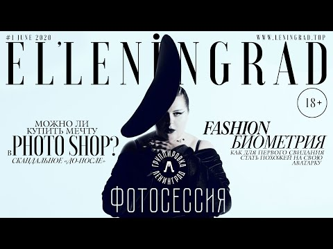 Смотреть клип Ленинград - Фотосессия