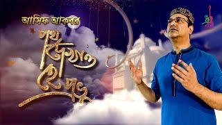 Poth Dekhao He Probhu Asif Akbar Mp3 Song Download