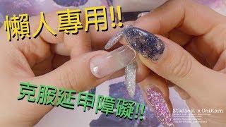 UniKorn 獨角獸專業美甲教學 獨角獸DIY軟管水晶延甲膠 DIY Nail Extensions Using UniKorn Acryl Gel