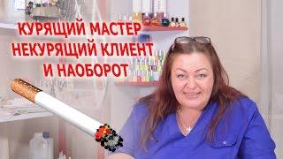 Курящий мастер - некурящий клиент и наоборот! Автор Елена Дзык