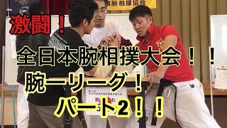腕相撲全日本大会 アームレスリング‼   真戦組太田道場.